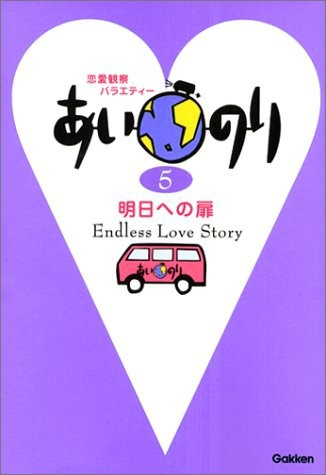 【中古】(単行本)あいのり(5) 恋愛観察バラエティ...