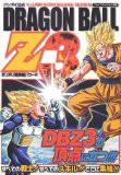 【中古】(攻略本)DRAGON BALL Z3ギリギリ限界超(...