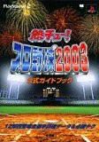 (中古)(攻略本)熱チュー!プロ野球2003公式ガ...