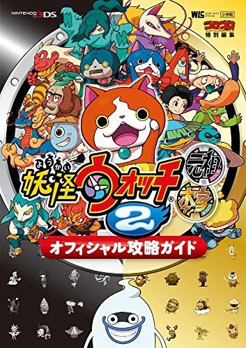 【中古】(攻略本)3DS)妖怪ウォッチ2 オフィシャル...