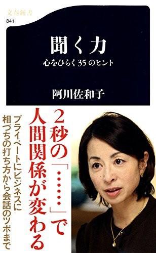 【中古】(新書)聞く力/阿川佐和子/文藝春秋(管理:...