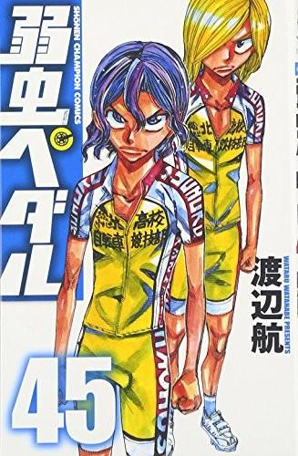 (中古)弱虫ペダル 45 (少年チャンピオン・コミッ...