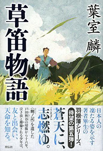 (中古)(単行本)草笛物語/葉室麟(管理:821774)