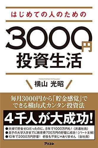 (中古)(単行本)はじめての人のための3000円投資生...