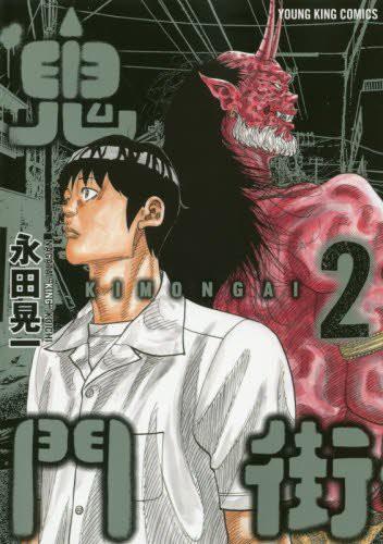 (中古)鬼門街 2巻 (コミック(YKコミックス))