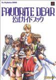 【中古】(攻略本)FAVORITE DEAR公式ガイドブック ...