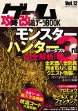【中古】(攻略本)ゲーム攻略・改造・データBOOK v...