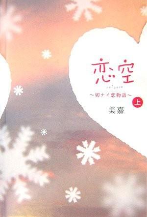 【中古】(単行本)恋空〈上〉—切ナイ恋物語/  美...