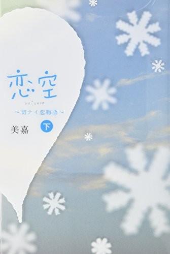 【中古】(単行本)恋空〈下〉—切ナイ恋物語/美嘉 ...