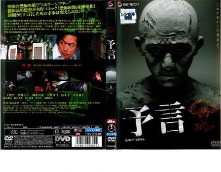 ケース無:: 予言 中古DVD レンタル落ち