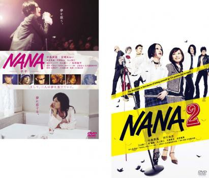 ケース無:: NANA ナナ 全2枚 NANA、NANA2 中古DVD...