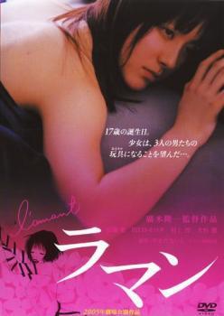 cs::L'amant ラマン 中古DVD レンタル落ち
