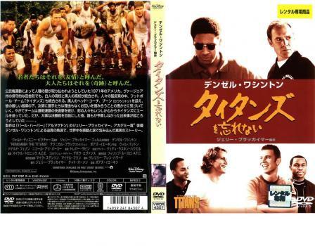 ケース無:: タイタンズを忘れない 中古DVD レンタ...
