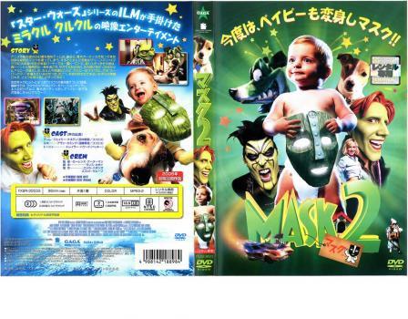 マスク 2 中古DVD レンタル落ち