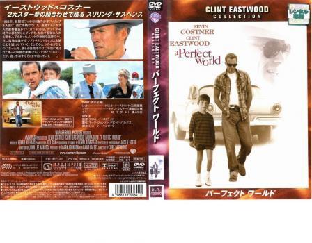 パーフェクト ワールド 中古DVD レンタル落ち