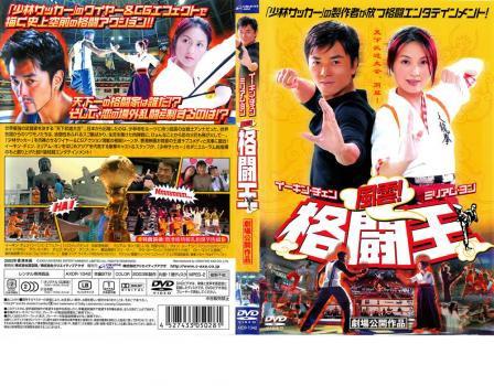 ケース無:: 風雲!格闘王 中古DVD レンタル落ち