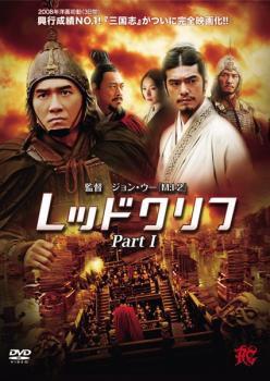レッドクリフ Part1 中古DVD レンタル落ち