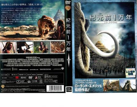 ケース無:: 紀元前1万年 中古DVD レンタル落ち