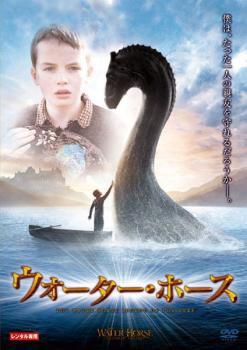 ケース無:: ウォーター・ホース 中古DVD レンタル...