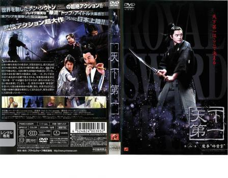 ケース無:: 天下第一 第二巻 中古DVD レンタル落...