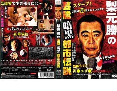 ケース無:: 梨元勝の芸能暗黒都市伝説 中古DVD レ...