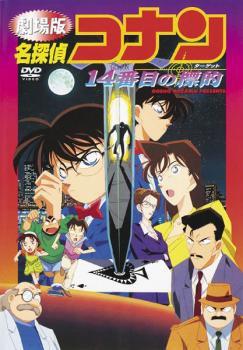 劇場版 名探偵コナン 14番目の標的 中古DVD レン...