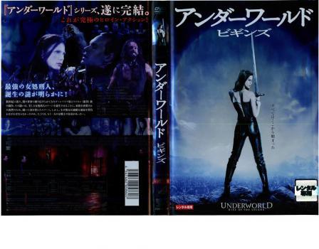 ケース無:: アンダーワールド ビギンズ 中古DVD ...