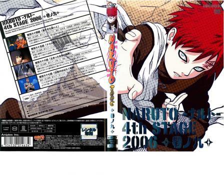 ケース無:: NARUTO ナルト 4th STAGE 2006 巻ノ九...