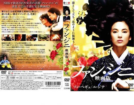 ファン・ジニ 映画版 中古DVD レンタル落ち