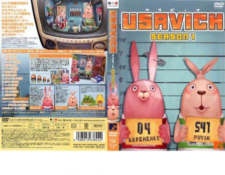 ウサビッチ シーズン 1 中古DVD