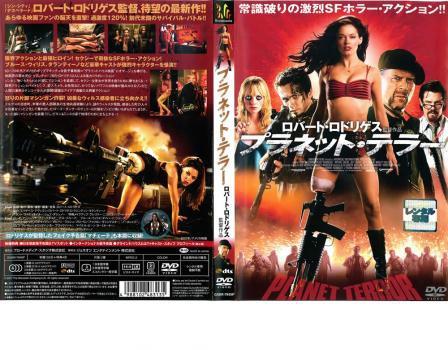 ケース無:: プラネット・テラー 中古DVD レンタル...