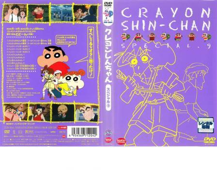 クレヨンしんちゃん スペシャル 9 中古DVD レンタ...