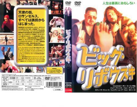 ビッグ・リボウスキ 中古DVD レンタル落ち