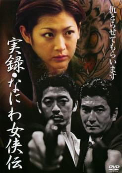 ケース無:: 実録 なにわ女侠伝 中古DVD レンタル...