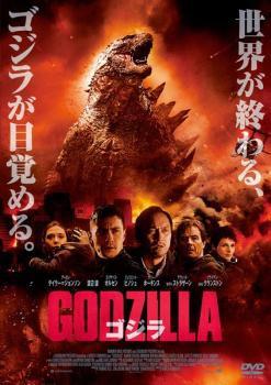 ケース無:: GODZILLA ゴジラ 2014 中古DVD レンタ...