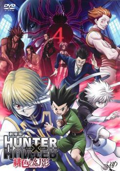 ケース無:: 劇場版 HUNTER×HUNTER ハンターXハン...
