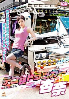 デコ軽トラッカー 杏奈 中古DVD レンタル落ち