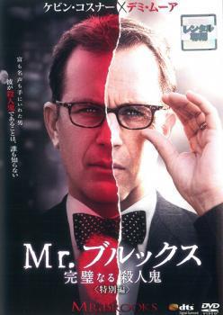 ケース無:: Mr.ブルックス 完璧なる殺人鬼 中古DV...