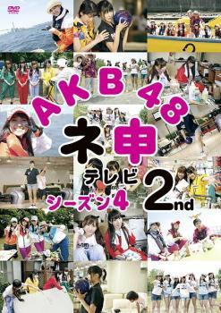 AKB48 ネ申 テレビシーズン4 2nd 中古DVD レンタ...