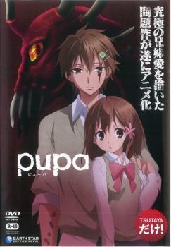 ケース無:: pupa ピューパ(第1話〜第12話) 中古DV...