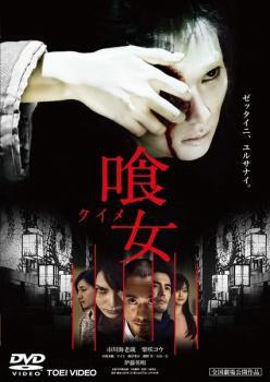 ケース無:: 喰女 クイメ 中古DVD レンタル落ち