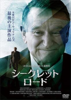 シークレット・ロード 中古DVD レンタル落ち