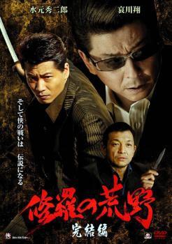 ケース無:: 修羅の荒野 完結編 中古DVD レンタル...