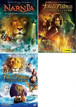 ナルニア国物語 全3枚 第1章:ライオンと魔女、第2...