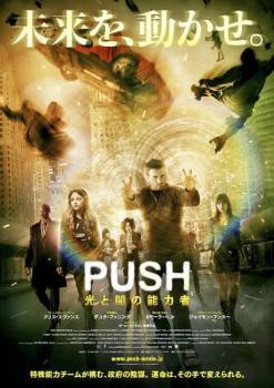 PUSH 光と闇の能力者 中古DVD レンタル落ち