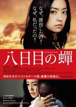 八日目の蝉 中古DVD レンタル落ち