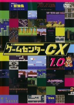 cs::ゲームセンターCX 1.0 中古DVD レンタル落ち