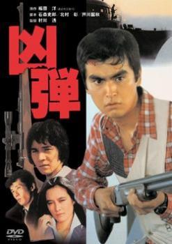 ケース無:: 凶弾 中古DVD レンタル落ち