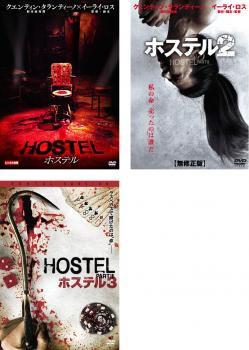 ホステル 全3枚 1・2・3 中古DVD セット OSUS レ...