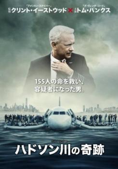 ケース無:: ハドソン川の奇跡 中古DVD レンタル落...